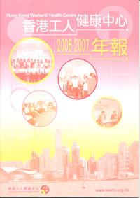 2006-2007年報