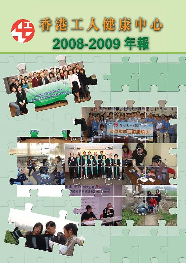 2008 – 2009年报