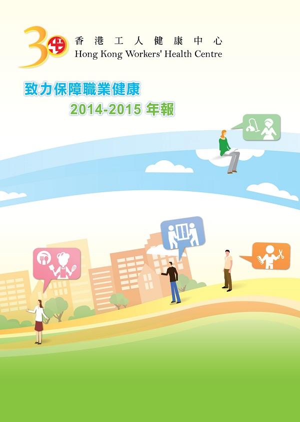 2014 – 2015年报
