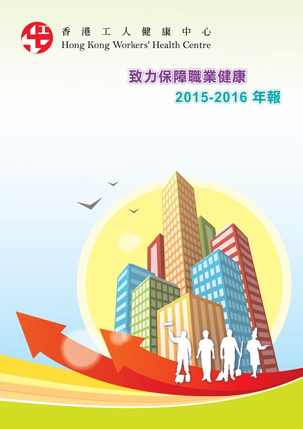 2015 – 2016年報