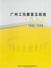 廣州工傷康復互助組工作報告2006-2008