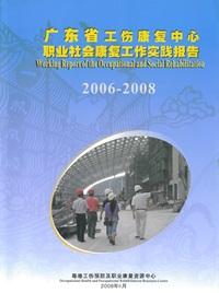 廣東省工傷康復中心職業社會康復工作實踐報告2006-2008