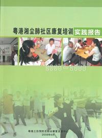 粵港湘塵肺社區康復培訓實踐報告2006-2008