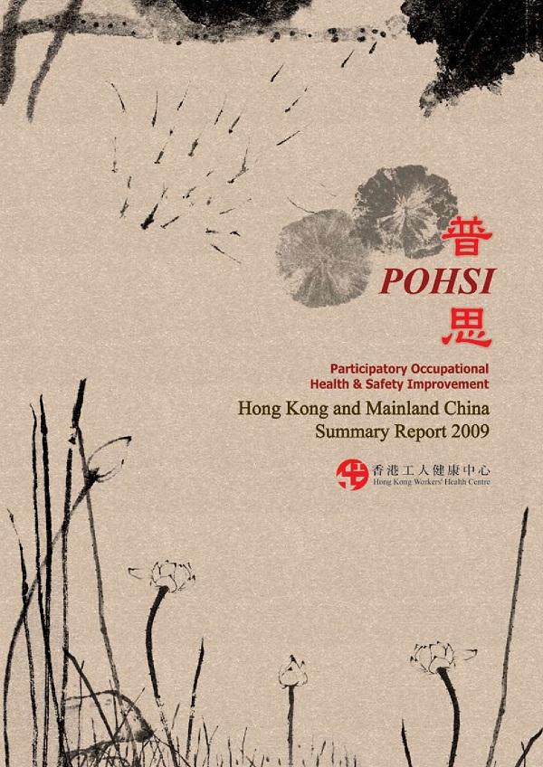 普思参与式职业健康持续改善计划-香港及中国内地经验总结报告2009