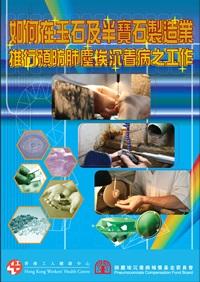 玉石及半寶石製造業小冊子