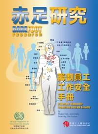 「赤足研究」-籌劃員工安全手冊