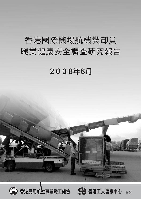 香港国际机场航机装卸员职业健康安全调查研究报告 2008