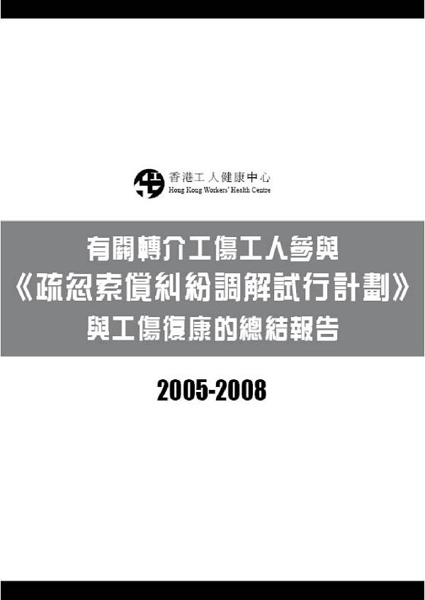 有关转介工伤工人参与「疏忽索偿纠纷调解试行计划」与工伤复康的总结报告 2005-2008