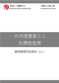 清洁业工人化学性危害职业健康问卷调查 2010