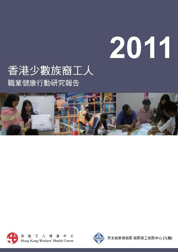 香港少数族裔工人职业健康行动研究报告 2011