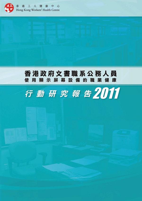香港政府文書職系公務人員使用顯示屏幕設備的職業健康行動研究報告 2011