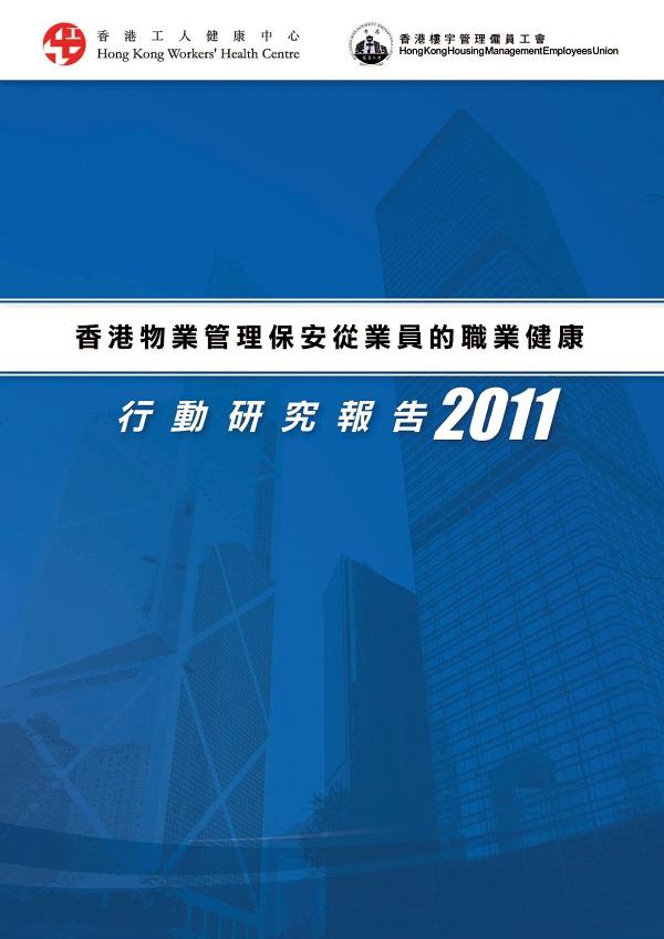 香港物業管理保安從業員的職業健康行動研究報告 2011