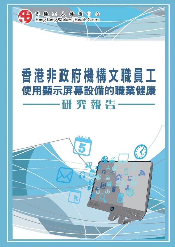 香港非政府機構文職員工使用顯示屏幕設備的職業健康研究報告2013