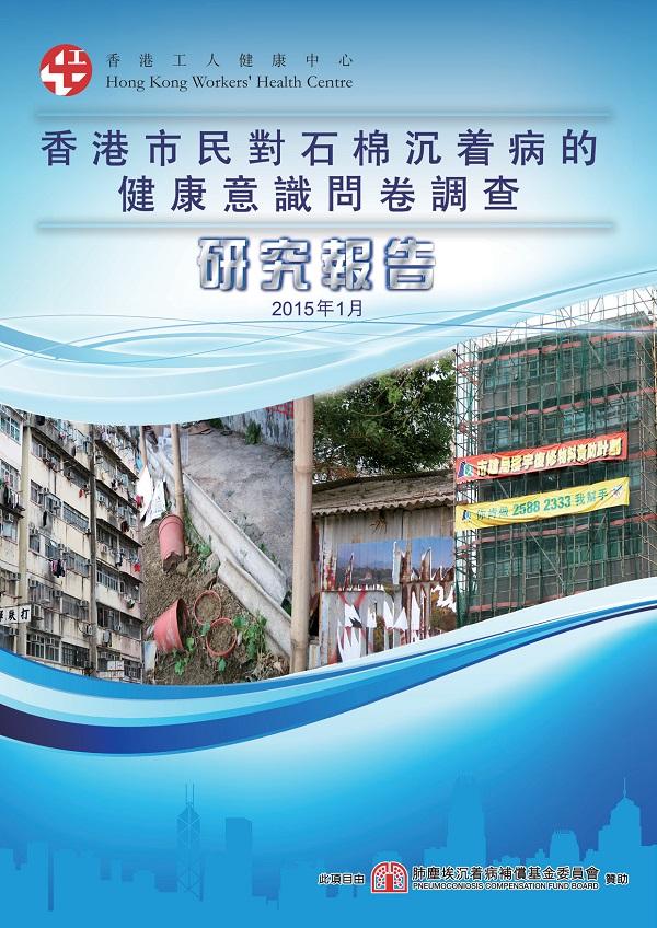 香港市民對石棉沉着病的健康意識問卷調查研究報告 2015