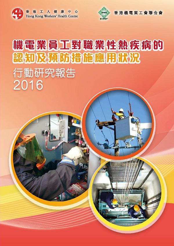 機電業員工對職業性熱疾病的認知及預防措施應用狀況行動研究報告 2016