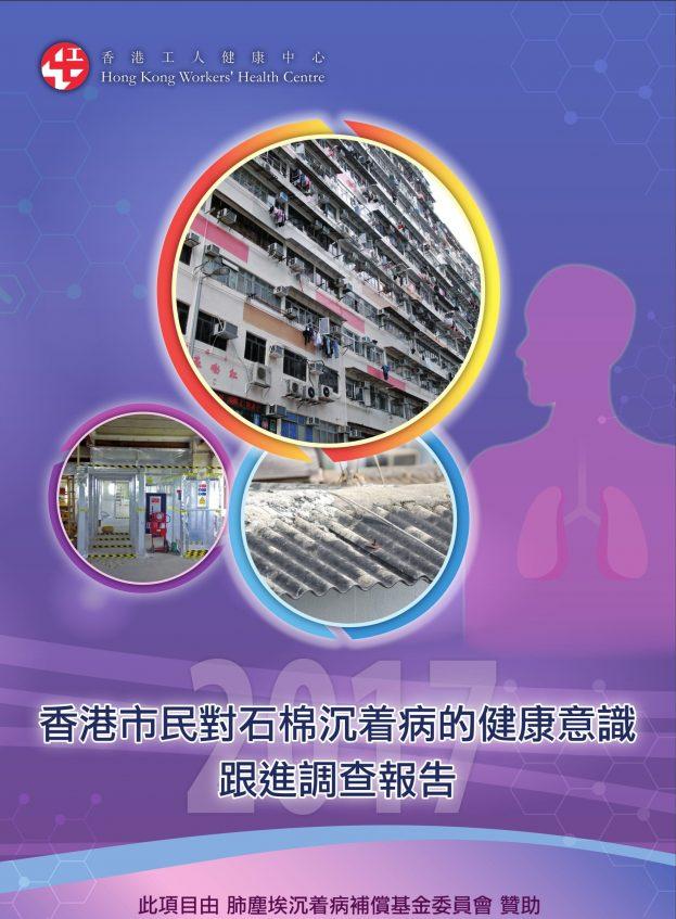 香港市民對石棉沉着病的健康意識跟進調查報告