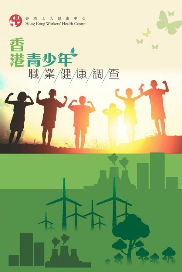 香港青少年職業健康調查