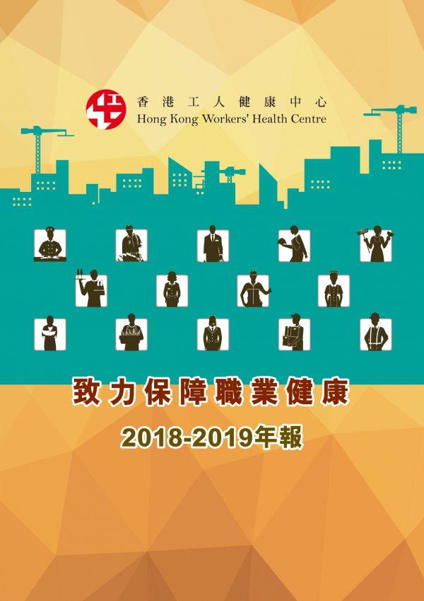 2018-2019年报