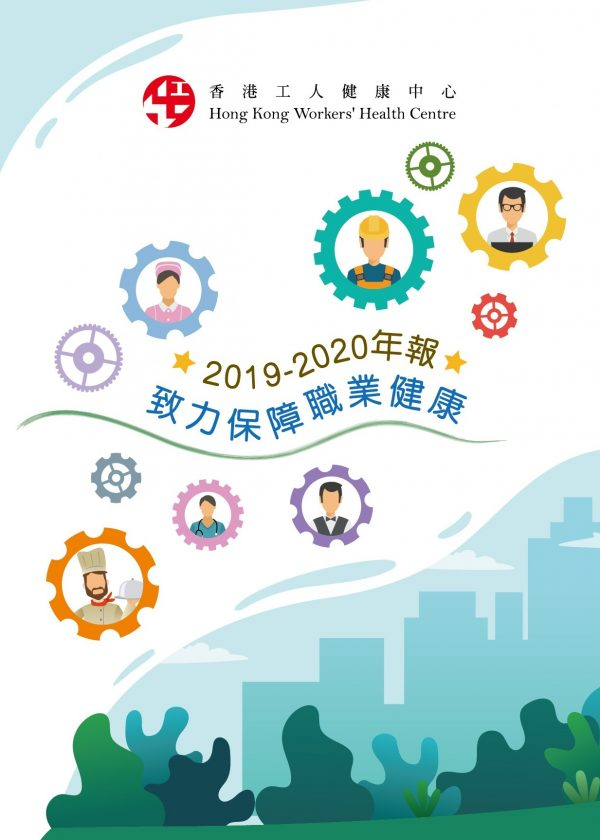 2019-2020年報