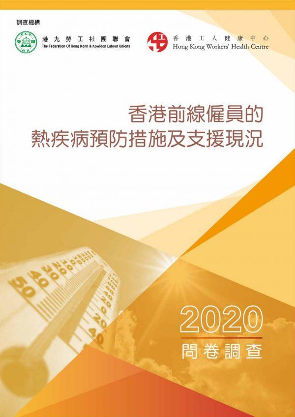 香港前線僱員的熱疾病預防措施及支援情況問卷調查