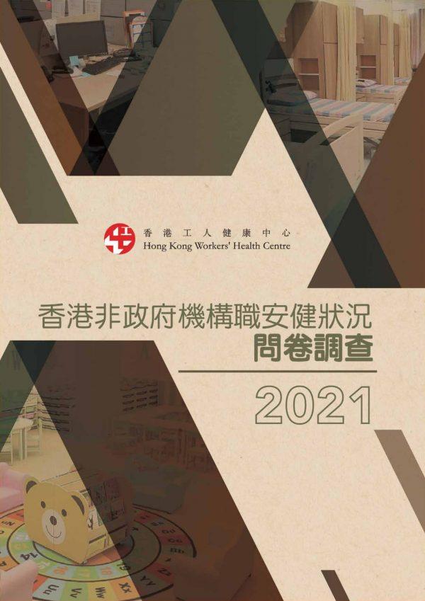 香港非政府機構職安健狀況問卷調查
