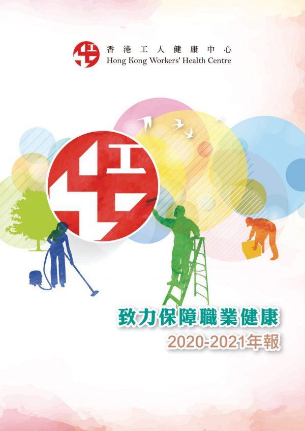 2020-2021年報